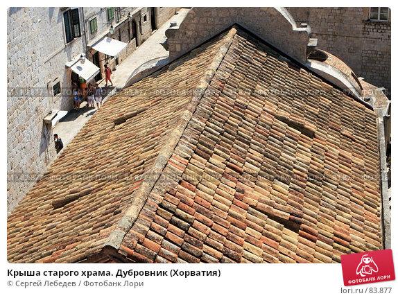 Крыша старого храма. Дубровник (Хорватия), фото № 83877, снято 28 августа 2007 г. (c) Сергей Лебедев / Фотобанк Лори