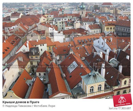 Крыши домов в Праге. Стоковое фото, фотограф Надежда Тимахова / Фотобанк Лори