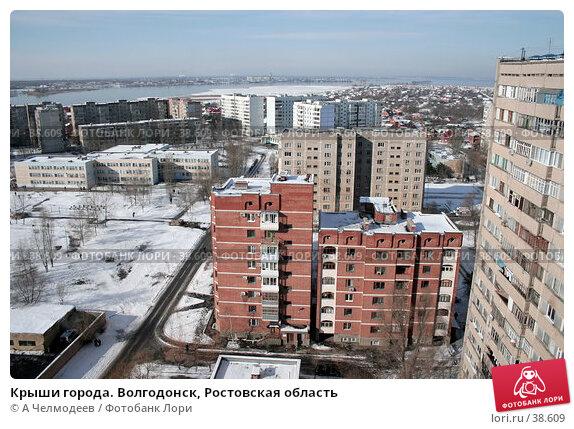 Крыши города. Волгодонск, Ростовская область, фото № 38609, снято 31 января 2007 г. (c) A Челмодеев / Фотобанк Лори