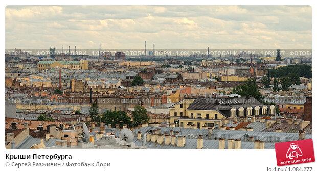 Купить «Крыши Петербурга», фото № 1084277, снято 7 июня 2009 г. (c) Сергей Разживин / Фотобанк Лори