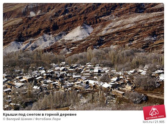 Крыши под снегом в горной деревне, фото № 21905, снято 21 ноября 2006 г. (c) Валерий Шанин / Фотобанк Лори