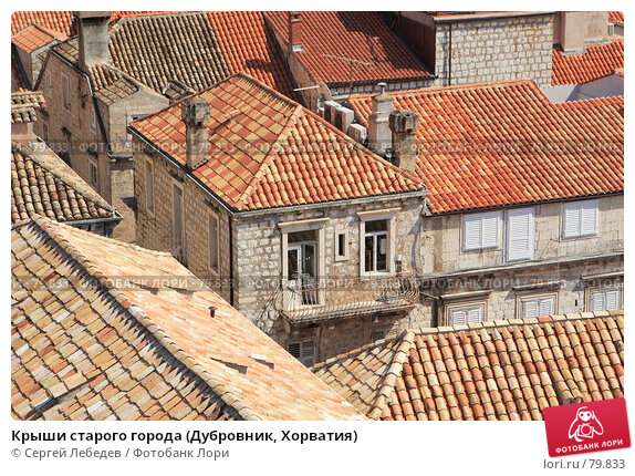 Крыши старого города (Дубровник, Хорватия), фото № 79833, снято 28 августа 2007 г. (c) Сергей Лебедев / Фотобанк Лори