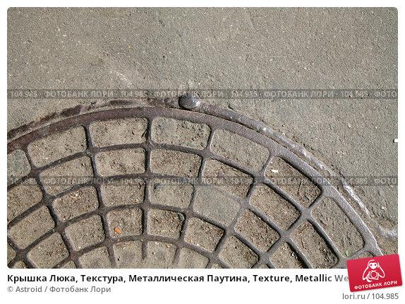 Крышка Люка, Текстура, Металлическая Паутина, Texture, Metallic Web, фото № 104985, снято 28 октября 2016 г. (c) Astroid / Фотобанк Лори