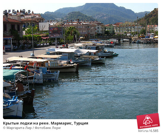 Купить «Крытые лодки на реке. Мармарис, Турция», фото № 6585, снято 7 июля 2006 г. (c) Маргарита Лир / Фотобанк Лори