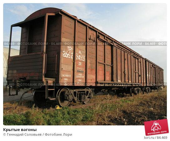 Крытые вагоны, фото № 84469, снято 16 сентября 2007 г. (c) Геннадий Соловьев / Фотобанк Лори