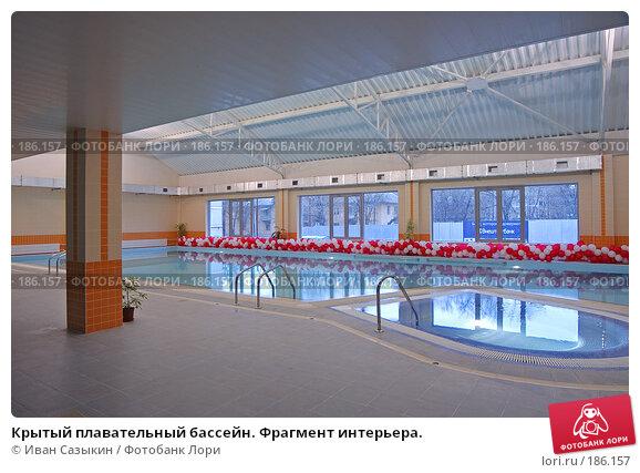 Крытый плавательный бассейн. Фрагмент интерьера., фото № 186157, снято 18 декабря 2004 г. (c) Иван Сазыкин / Фотобанк Лори