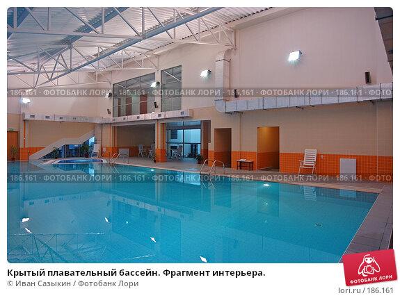 Крытый плавательный бассейн. Фрагмент интерьера., фото № 186161, снято 18 декабря 2004 г. (c) Иван Сазыкин / Фотобанк Лори