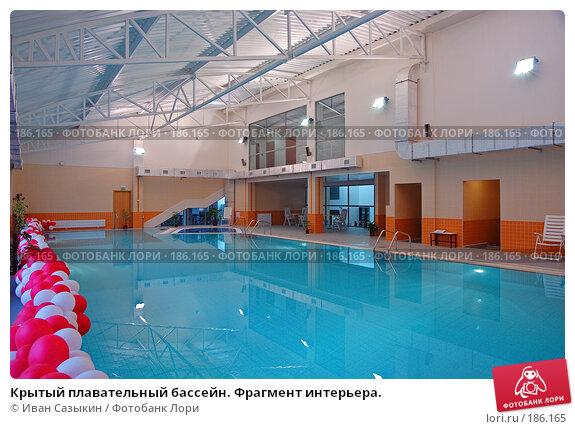 Купить «Крытый плавательный бассейн. Фрагмент интерьера.», фото № 186165, снято 18 декабря 2004 г. (c) Иван Сазыкин / Фотобанк Лори
