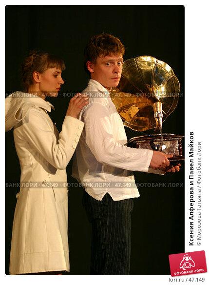 Купить «Ксения Алферова и Павел Майков», фото № 47149, снято 17 марта 2006 г. (c) Морозова Татьяна / Фотобанк Лори