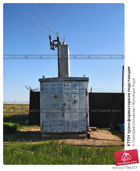 Купить «КТПН трансформаторная подстанция», фото № 144517, снято 27 апреля 2018 г. (c) Геннадий Соловьев / Фотобанк Лори