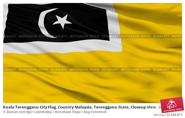 Купить «Kuala Terengganu City Flag, Country Malaysia, Terengganu State, Closeup View, 3D Rendering», фото № 32544817, снято 7 декабря 2019 г. (c) easy Fotostock / Фотобанк Лори