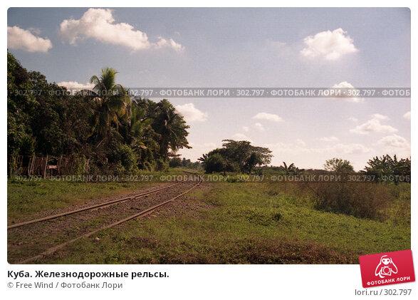 Купить «Куба. Железнодорожные рельсы.», эксклюзивное фото № 302797, снято 20 апреля 2018 г. (c) Free Wind / Фотобанк Лори
