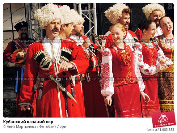 Купить «Кубанский казачий хор», фото № 1983353, снято 16 сентября 2010 г. (c) Анна Мартынова / Фотобанк Лори