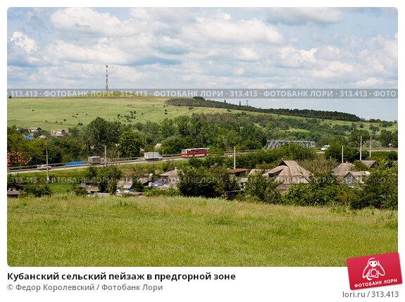 Кубанский сельский пейзаж в предгорной зоне, фото № 313413, снято 4 июня 2008 г. (c) Федор Королевский / Фотобанк Лори