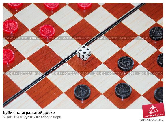 Кубик на игральной доске, фото № 264417, снято 28 апреля 2008 г. (c) Татьяна Дигурян / Фотобанк Лори
