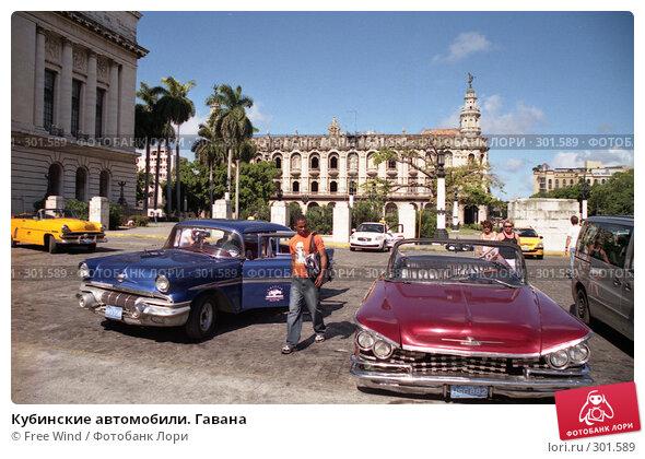 Кубинские автомобили. Гавана, эксклюзивное фото № 301589, снято 30 мая 2017 г. (c) Free Wind / Фотобанк Лори