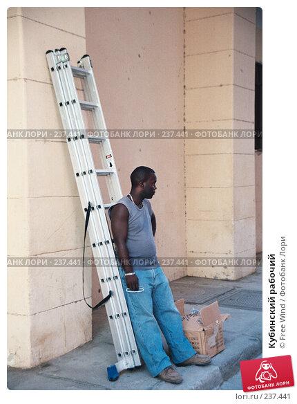 Купить «Кубинский рабочий», эксклюзивное фото № 237441, снято 25 апреля 2018 г. (c) Free Wind / Фотобанк Лори