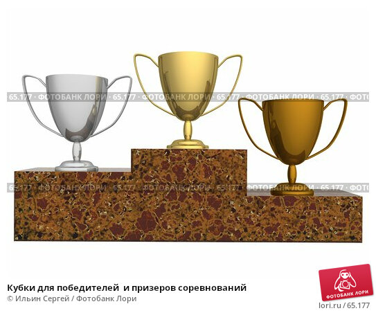 Кубки для победителей  и призеров соревнований, иллюстрация № 65177 (c) Ильин Сергей / Фотобанк Лори