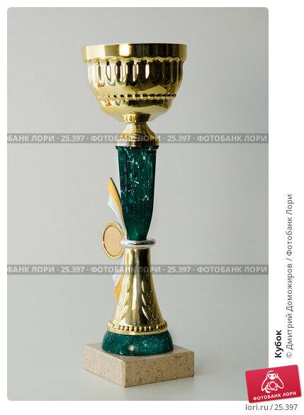 Кубок, фото № 25397, снято 13 августа 2006 г. (c) Дмитрий Доможиров / Фотобанк Лори
