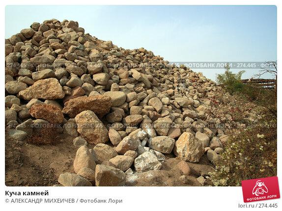 Куча камней, фото № 274445, снято 24 февраля 2008 г. (c) АЛЕКСАНДР МИХЕИЧЕВ / Фотобанк Лори