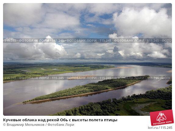 Кучевые облака над рекой Обь с высоты полета птицы, фото № 115245, снято 4 августа 2006 г. (c) Владимир Мельников / Фотобанк Лори