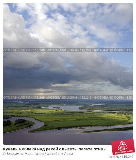Кучевые облака над рекой с высоты полета птицы, фото № 115249, снято 9 августа 2006 г. (c) Владимир Мельников / Фотобанк Лори