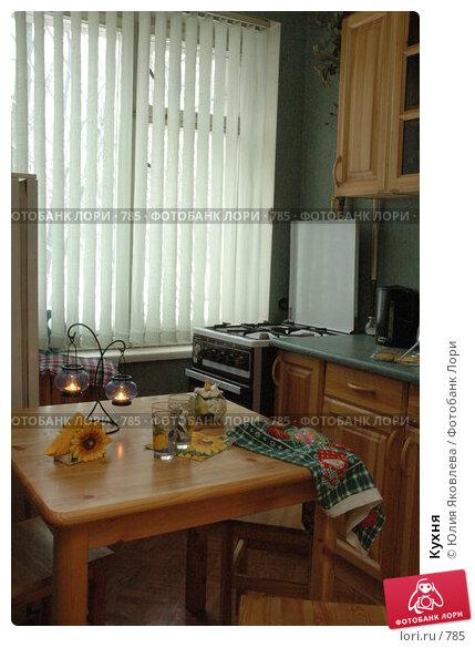 Кухня, фото № 785, снято 29 января 2005 г. (c) Юлия Яковлева / Фотобанк Лори