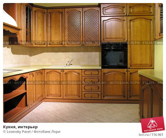 Кухня, интерьер, фото № 116961, снято 5 марта 2006 г. (c) Losevsky Pavel / Фотобанк Лори
