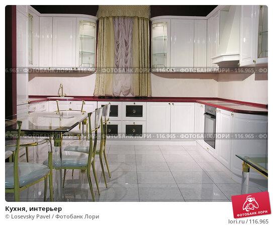 Кухня, интерьер, фото № 116965, снято 5 марта 2006 г. (c) Losevsky Pavel / Фотобанк Лори