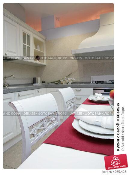 Купить «Кухня с белой мебелью», фото № 265425, снято 22 апреля 2008 г. (c) Astroid / Фотобанк Лори