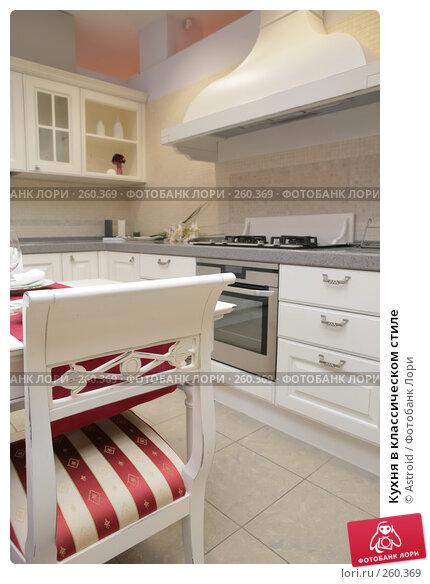 Кухня в классическом стиле, фото № 260369, снято 22 апреля 2008 г. (c) Astroid / Фотобанк Лори