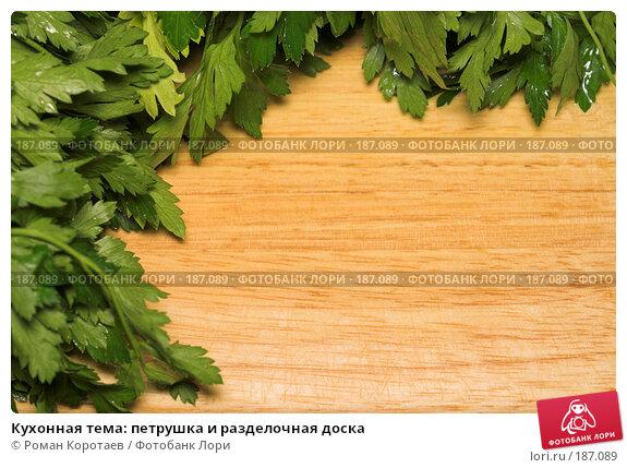 Кухонная тема: петрушка и разделочная доска, фото № 187089, снято 30 декабря 2007 г. (c) Роман Коротаев / Фотобанк Лори