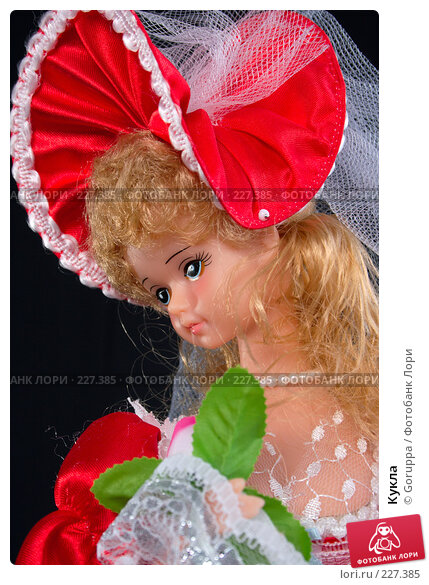 Кукла, фото № 227385, снято 25 января 2007 г. (c) Goruppa / Фотобанк Лори