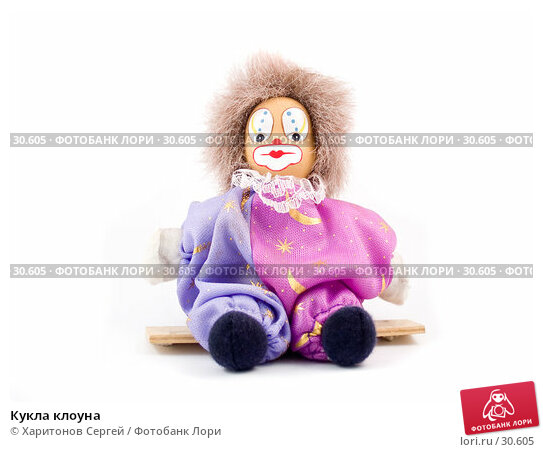 Кукла клоуна, фото № 30605, снято 15 марта 2007 г. (c) Харитонов Сергей / Фотобанк Лори