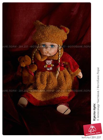 Кукла пупс, фото № 201237, снято 12 февраля 2008 г. (c) Александр Чистяков / Фотобанк Лори