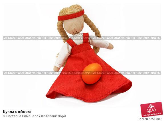 Купить «Кукла с яйцом», фото № 251809, снято 15 апреля 2008 г. (c) Светлана Симонова / Фотобанк Лори