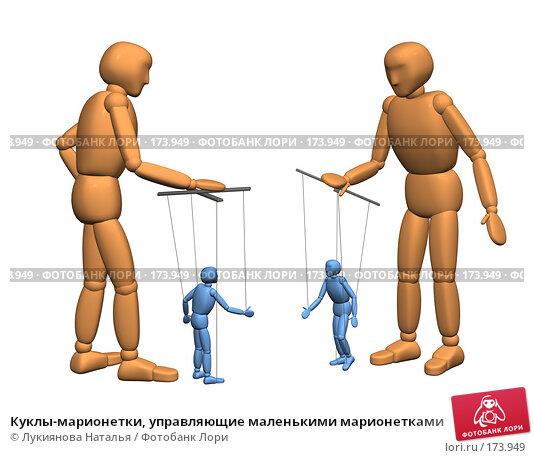 Купить «Куклы-марионетки, управляющие маленькими марионетками», иллюстрация № 173949 (c) Лукиянова Наталья / Фотобанк Лори