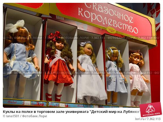 Купить «Куклы на полке в торговом зале универмага