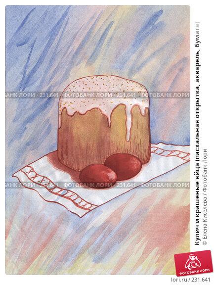 Кулич и крашеные яйца (пасхальная открытка, акварель, бумага), иллюстрация № 231641 (c) Елена Киселева / Фотобанк Лори