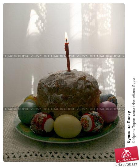 Кулич на Пасху, эксклюзивное фото № 25357, снято 1 мая 2005 г. (c) Ирина Терентьева / Фотобанк Лори