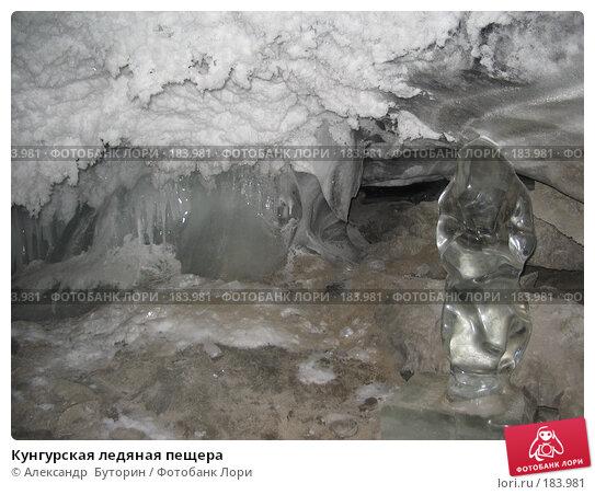 Купить «Кунгурская ледяная пещера», фото № 183981, снято 19 января 2008 г. (c) Александр  Буторин / Фотобанк Лори