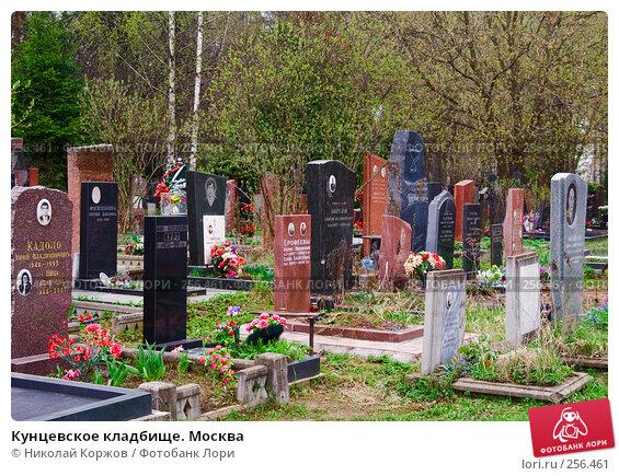 Купить «Кунцевское кладбище. Москва», фото № 256461, снято 18 марта 2008 г. (c) Николай Коржов / Фотобанк Лори