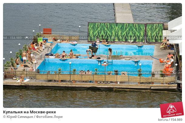 Купальня на Москве-реке, фото № 154989, снято 25 августа 2007 г. (c) Юрий Синицын / Фотобанк Лори