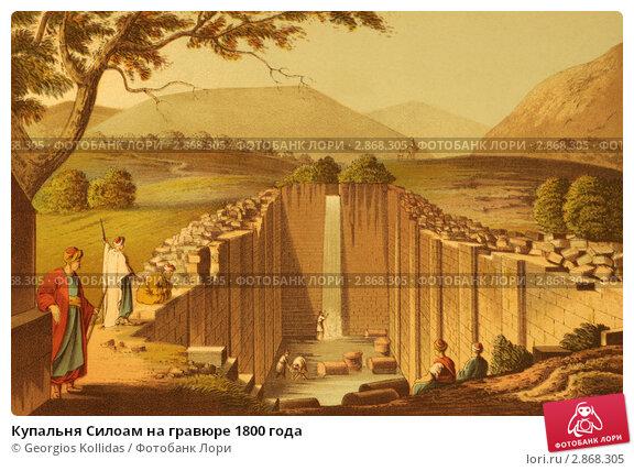 Купальня Силоам на гравюре 1800 года, иллюстрация № 2868305 (c) Georgios Kollidas / Фотобанк Лори