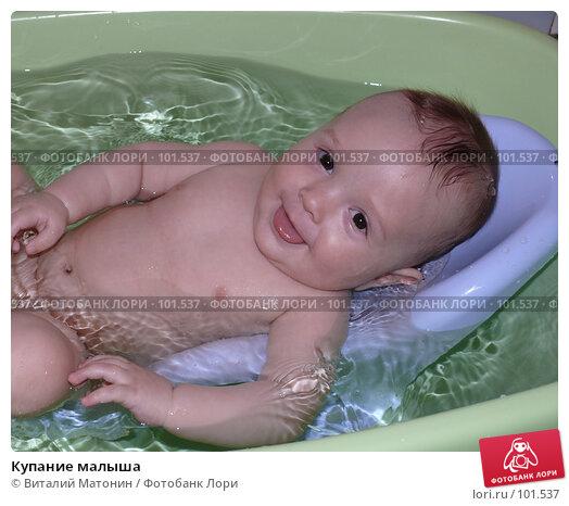 Купание малыша, фото № 101537, снято 16 июня 2007 г. (c) Виталий Матонин / Фотобанк Лори