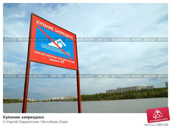 Купание запрещено, фото № 269525, снято 1 мая 2008 г. (c) Сергей Лаврентьев / Фотобанк Лори