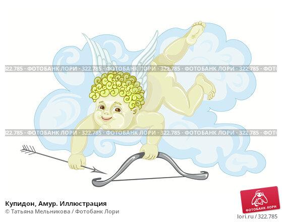Купидон, Амур. Иллюстрация, иллюстрация № 322785 (c) Татьяна Мельникова / Фотобанк Лори
