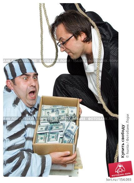 Купить свободу, фото № 154093, снято 11 июля 2007 г. (c) hunta / Фотобанк Лори