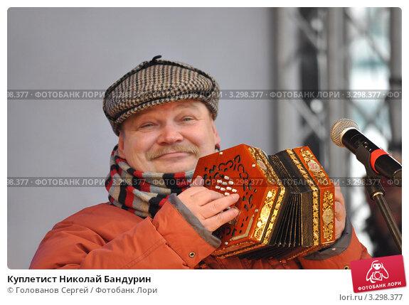 Купить «Куплетист Николай Бандурин», фото № 3298377, снято 26 февраля 2012 г. (c) Голованов Сергей / Фотобанк Лори