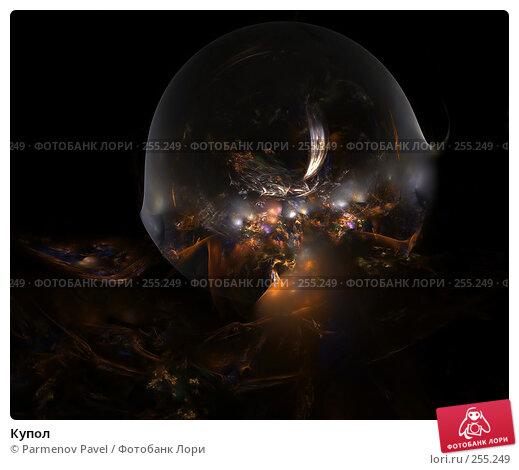 Купол, иллюстрация № 255249 (c) Parmenov Pavel / Фотобанк Лори